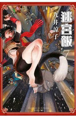 迷宮飯(07)限定版封面