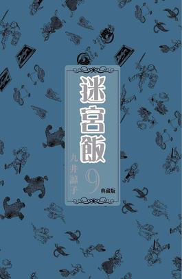 迷宮飯(09)典藏版封面