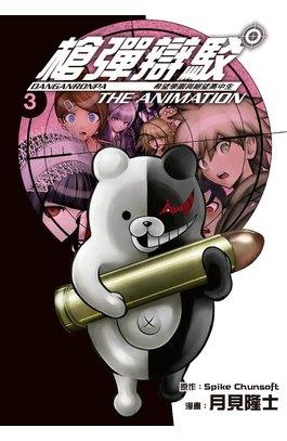 槍彈辯駁 希望學園與絕望高中生 The Animation(03)封面