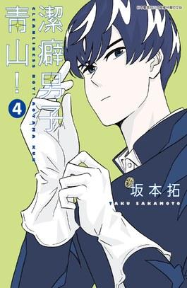 潔癖男子青山!(04)封面