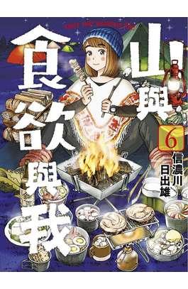 山與食欲與我(06)封面