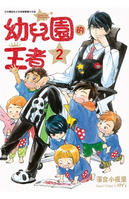 幼兒園的王者(02)封面
