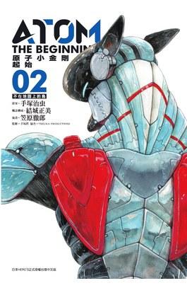 原子小金剛 起始(02)封面