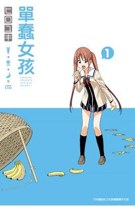 單蠢女孩(01)封面