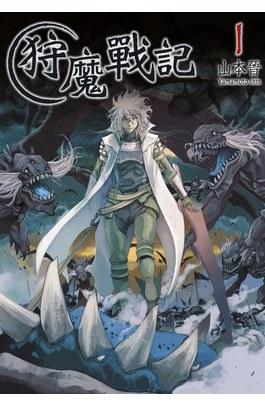 狩魔戰記(01)封面