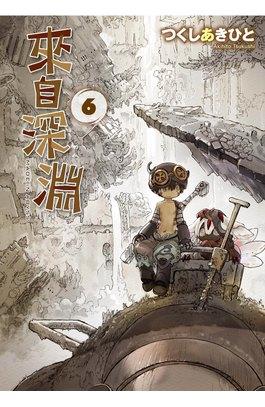 來自深淵(06)封面