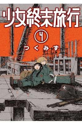 少女終末旅行(04)封面