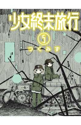 少女終末旅行(05)封面