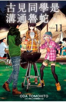 古見同學是溝通魯蛇。(11)封面