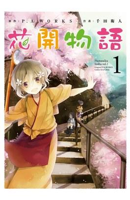 花開物語(01)封面
