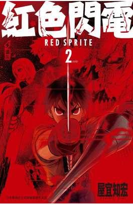 紅色閃電(02)完封面