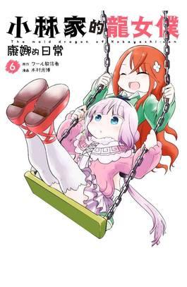 小林家的龍女僕 康娜的日常(06)封面