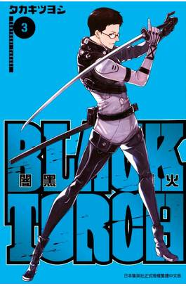BLACK TORCH 闇黑燈火(03)封面