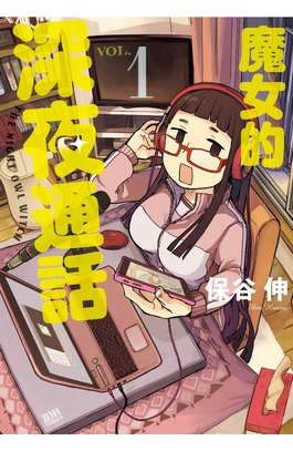 魔女的深夜通話(01)封面