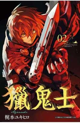 獵鬼士(02)封面
