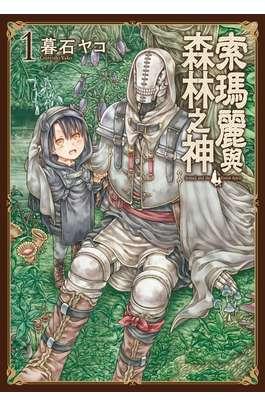 索瑪麗與森林之神(01)封面