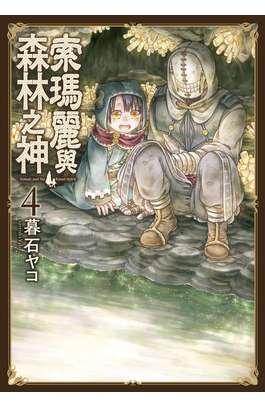 索瑪麗與森林之神(04)封面