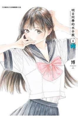 明日同學的水手服(04)封面