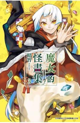魔女的怪畫集(03)封面
