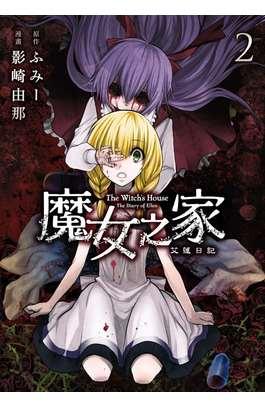 魔女之家 艾蓮日記(02)完封面