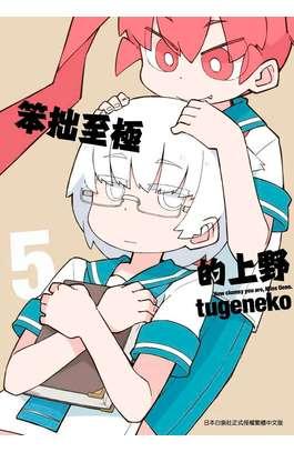 笨拙至極的上野(05)封面