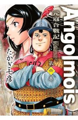 Angolmois 元寇合戰記(06)封面
