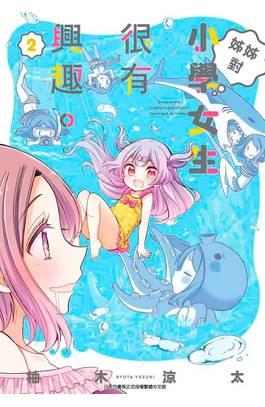 姊姊對小學女生很有興趣(02)封面