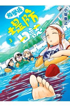 放學後堤防日誌(03)封面