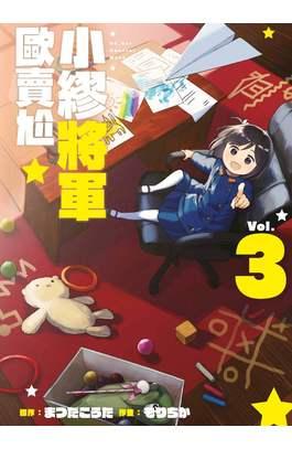 小繆將軍歐賣尬(03)封面