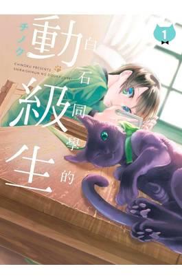 白石同學的動級生(01)封面