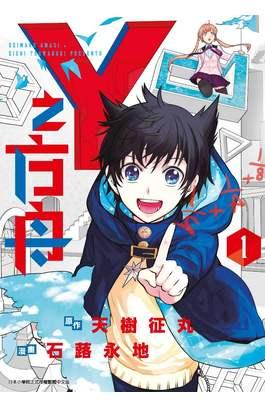 Y之方舟(01)封面