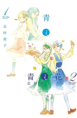 青之花(01)+(02)封面