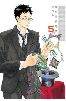 關根君的戀情(05)完封面