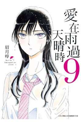 愛在雨過天晴時(09)封面
