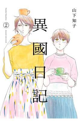 異國日記(02)封面