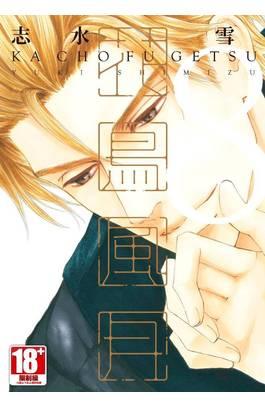 花鳥風月(08)限定版封面