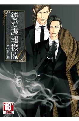 戀愛諜報機關(01)限定版封面