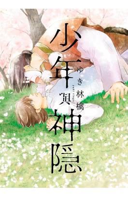 少年與神隱(全)封面