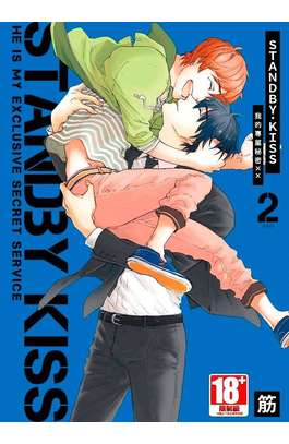STANDBY.KISS 我的專屬秘密XX(02)完封面