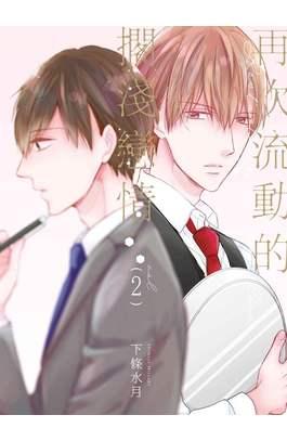 再次流動的擱淺戀情(02)封面