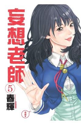 妄想老師(05)封面