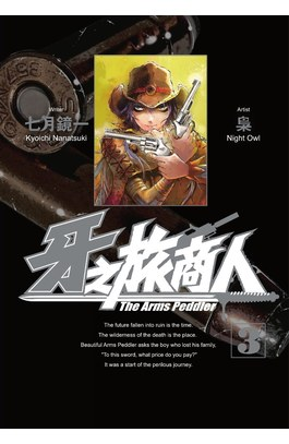 牙之旅商人-The Arms Peddler(03)封面