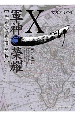 軍神榮耀 ─西庇阿與漢尼拔─(10)封面