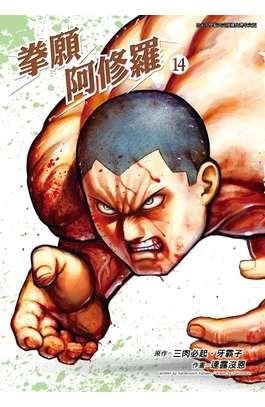 拳願阿修羅(14)封面