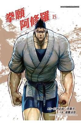 拳願阿修羅(15)封面