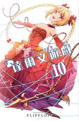 達爾文遊戲(10)封面