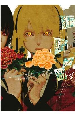 狂賭之淵(04)封面