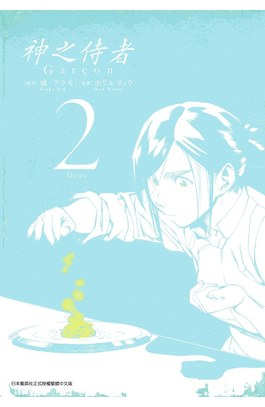 神之侍者(02)封面