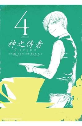 神之侍者(04)封面