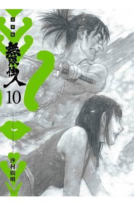無限住人 豪華版(10)封面